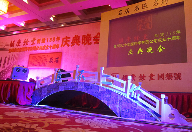 胡庆余堂创建138周年庆典