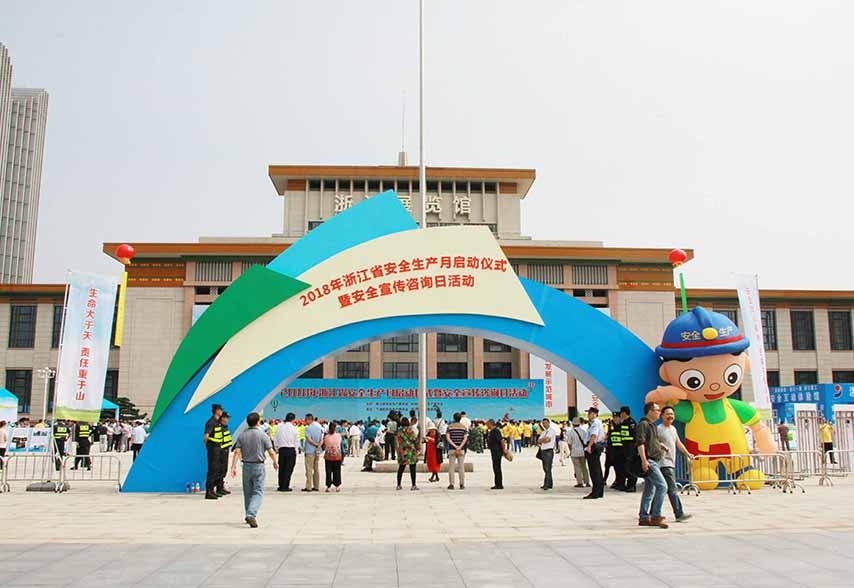 2018年浙江省安全生产月启动仪式暨安全宣传咨询日