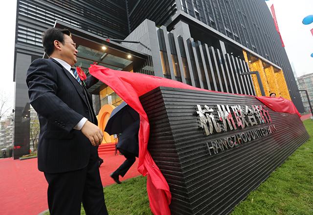 杭州联合银行总部大楼启用