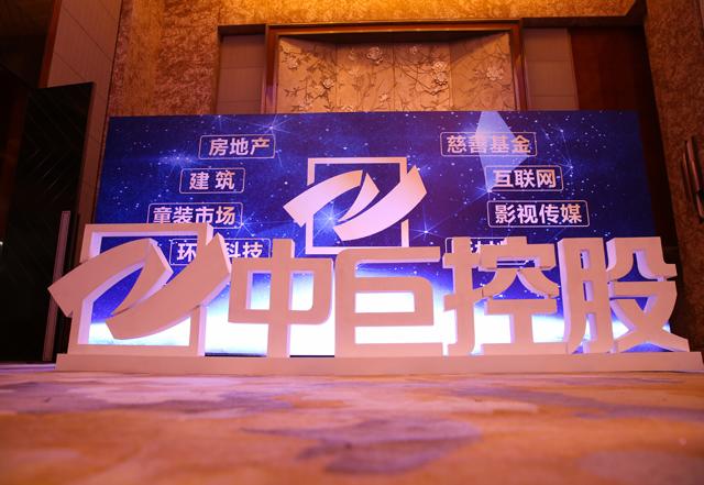 中巨控股集团20周年庆