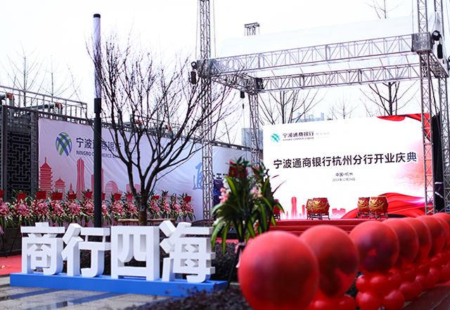 宁波通商银行杭州分行开业庆典