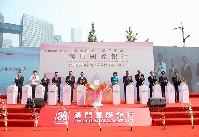 澳门国际银行杭州分行开业