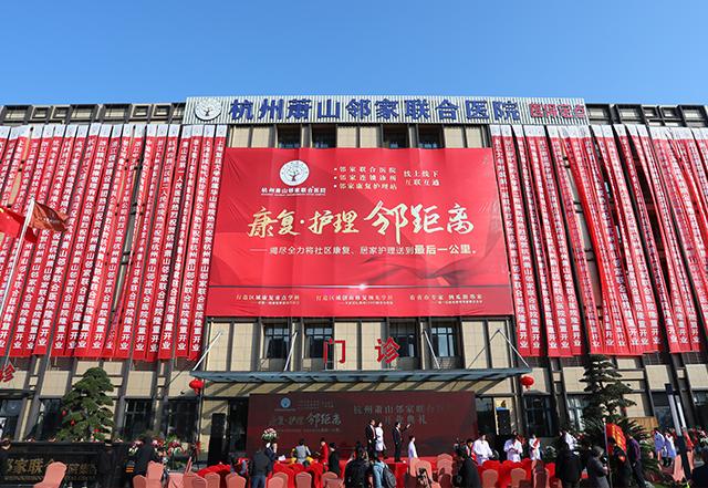 杭州萧山邻家联合医院开业典礼