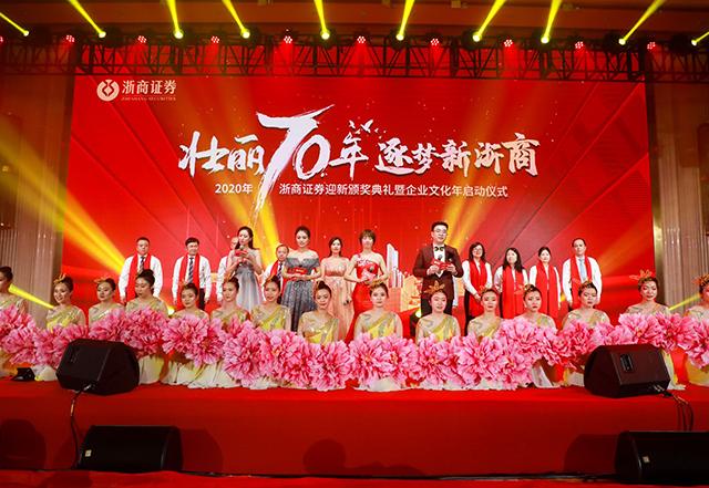 2020年浙商证券迎新颁奖典礼暨企业文化年启动仪式