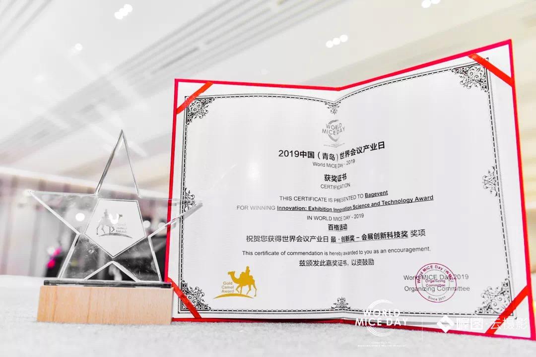 喔图云摄影再度荣获大奖!创新科技助力世界会议产业日